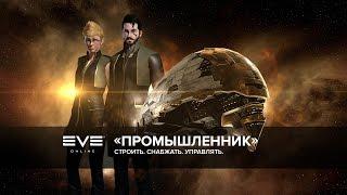 EVE Online: набор «Промышленник»
