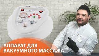 ВАКУУМНЫЙ МАССАЖ: обзор многофункционального аппарата для лица и тела NV-600, УЦ АЮНА
