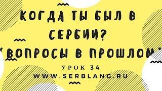 Сербский язык. Урок 34. Прошедшее время  - вопросы