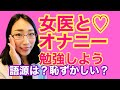 【トリビア】産婦人科医とオナニーを学ぼう! - YouTube