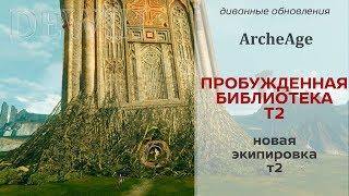ArcheageKR: Пробужденная т2 библиотека