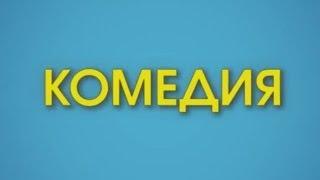 «Младенец в подарок» 2014 / Комедия с Радой Митчелл / Смотреть онлайн русский трейлер