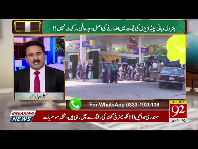 Facts behind petrol price hike in Pakistan | Subh Savaray Pakistan | 6 May  2019 | 92NewsHD