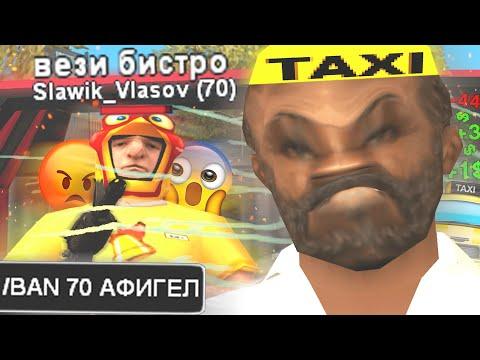 САМЫЙ ТУПОЙ ТАКСИСТ В GTA SAMP