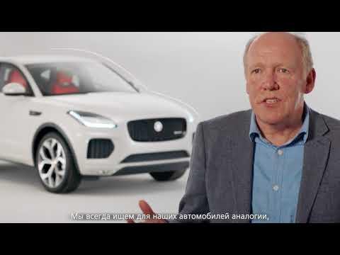 Jaguar E-PACE | Ян Каллум о дизайне
