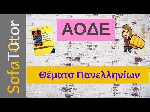 ΑΟΔΕ - ΠΑΝΕΛΛΑΔΙΚΕΣ ΕΞΕΤΑΣΕΙΣ 2013 (AODE PANELADIKES 2013)