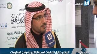 وزارة الحرس الوطني تنظم المؤتمر السعودي السادس للصحة الإلكترونية