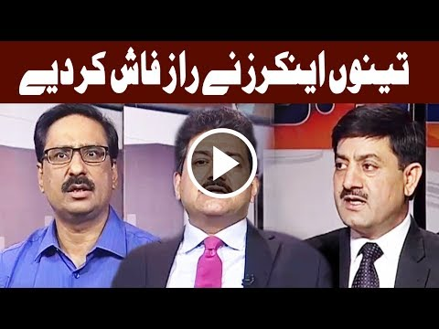 Dekhiye Ru Baroo Main, Teeno Anchors Ne Mil Kar Raaz Faash Kar Diye - 23 July 2017 | Aaj News