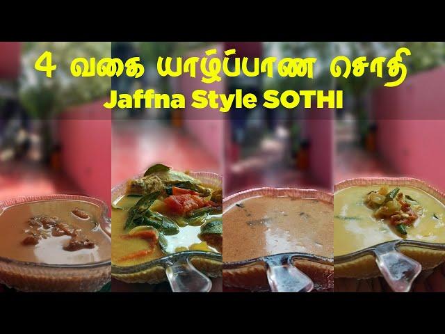 4வகை யாழ்ப்பாணத்து சொதி   4 types Jaffna Style Sothi   Jaffna style fish sothi   Vegetable sothi