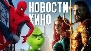 Аквамен, Путин в комиксах, Мстители 4 и что посмотреть на выходных - Новости кино