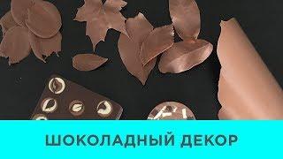 Шоколадный Курс. Урок 10. ШОКОЛАДНЫЙ ДЕКОР