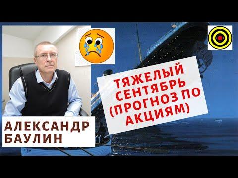 Александр Баулин -