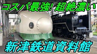 【行先探訪202後】鉄道の街「新津」にある新津鉄道資料館が超面白い!