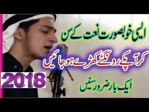 Aa Gya Milad Nabi Da New Rabi ul Awal Naat 2017 Latest Kalam Ghulam Mustafa Baig Naat Rasool