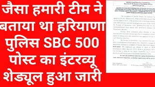 HARYANA POLICE CONSTABLE 500 VACANCY INTERVIEW NOTICE DECLARED HSSC LATEST UPDATE OR NEWS
