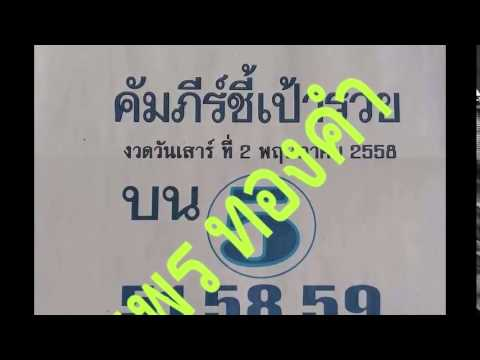 เลขเด็ดงวดนี้ หวยซองคัมภีร์ชี้เป้ารวย 2/05/58