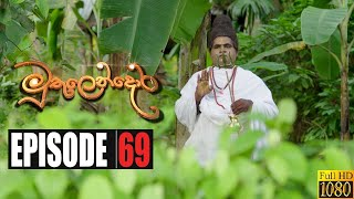 Muthulendora | Episode 69 17th July 2020 Thumbnail