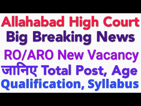 ALLAHABAD HIGH COURT RO/ARO NEW VACANCY, FULL DETAILS AGE LIMIT, QUALIFICATION, SYLLABUS