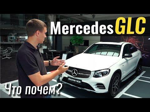 Mercedes-Benz GLC-Class C253 Кроссовер