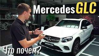 Mercedes GLC 2018 // Infocar