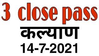 3...क्लोज पास ....Kalyan matka 13-7-2021, kalyan jodi trick, kalyan satta matka result, बुधवार