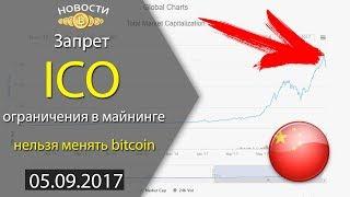 🔞 Запреты в криптовалюте и почему? резкое снижение капитализации и обвал курсов