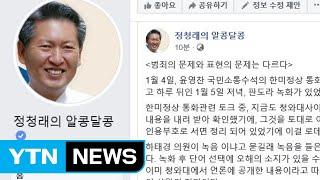 """정청래 """"靑 공개한 내용 언급했을 뿐...강효상은 범죄"""" / YTN"""