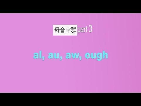 自然發音第十八課: al/au/aw/ough的母音字群還有kk音標[ɔ]