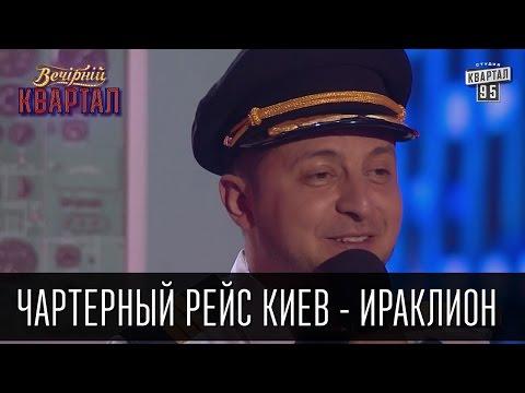 Чартерный рейс Киев - Ираклион   Вечерний Квартал 21.05.2016 - Ruslar.Biz