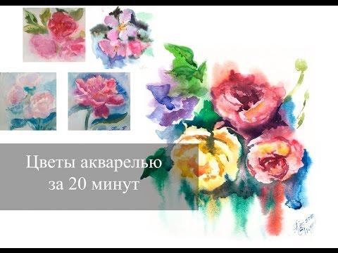 Акварель - цветы /Как ПРОСТО и БЫСТРО нарисовать цветы акварелью