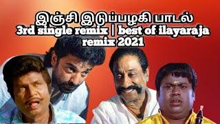 #devarmagan |#inji iduppazhagi song remix tamil | #best of ilayaraja remix 2021|