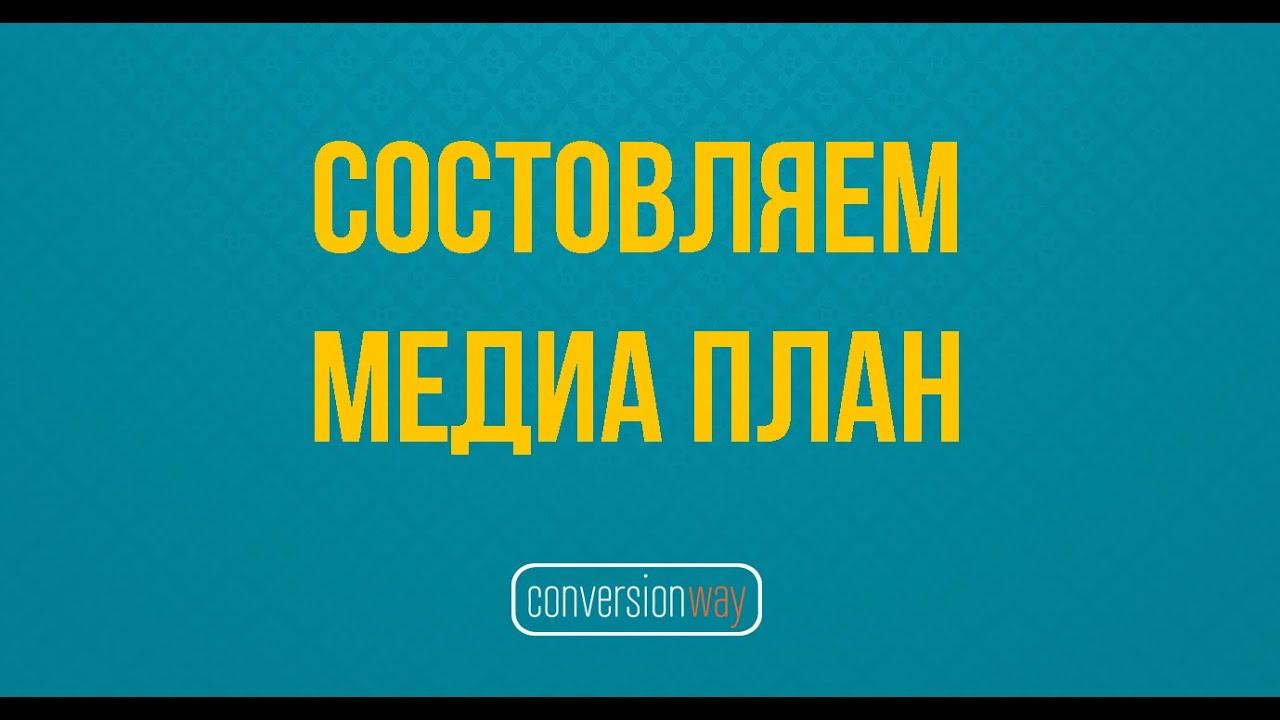 Пример медиаплана контекстной рекламы