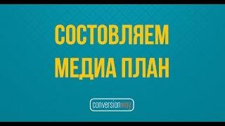 видео Как рассчитать бюджет на контекстную рекламу