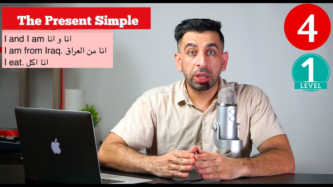 درس اساسيات اللغة الانجليزية-الحلقة الرابعة مستوى اول