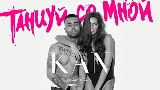 клип KAN - Танцуй со мной