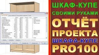 Отчёт программы PRO100 для проектирования шкафов-купе, кухни и корпусной мебели!