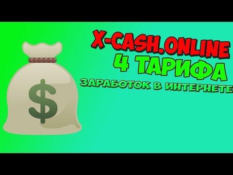 X-cash.online - Крутой проект | Заработок в интернете