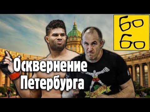 БОЙ АЛИСТАР ОВЕРИМ — АЛЕКСЕЙ ОЛЕЙНИК! Янис и Грандмастер дают прогноз на UFC в Санкт-Петербурге