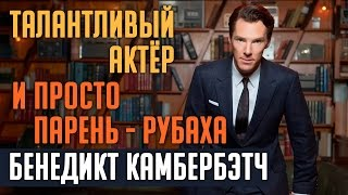 Бенедикт Камбербэтч - Информация и факты о актёре! (Шерлок, Доктор Стрэндж) #Кино