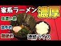 【大食い】本格家系ラーメンを油多め味濃いめでライス連続食い!【稲葉家 王道乃印】飯テロ ramen ラーメンの作り方