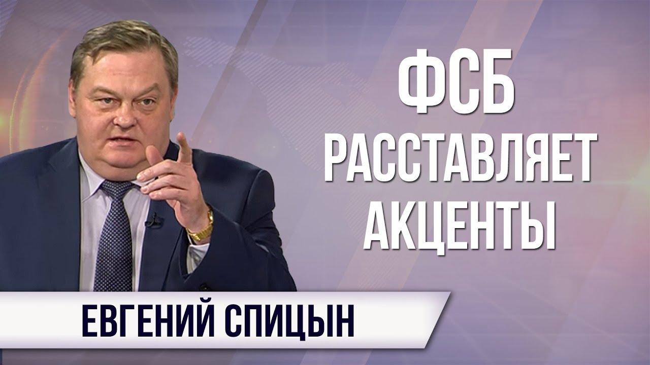 Евгений Спицын. Историческая правда напугала академиков