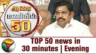 TOP 50 news in 30 minutes | Evening 23-07-2017 Puthiya Thalaimurai TV News