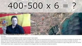 Сколько стоит Аренда Квартир в Аликанте, Испания, какие ДОКУМЕНТЫ НА ИПОТЕКУ(Ответы на частые вопросы людей. я ОТВЕЧАЮ: НЕЛЬЗЯ ВСЕ УСРЕДНИТЬ, каждая квартира находится в своем месте,..., 2013-08-08T10:45:24.000Z)