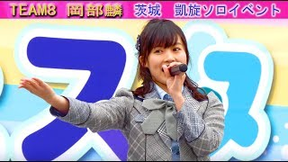 【4K】 チーム8 ライブ 岡部麟 AKB48 Team8  ヘビーローテション 言い訳maybe 11月のアンクレット 365日の紙飛行機 恋するフォーチュンクッキー 茨城 ふれあいフェスタ