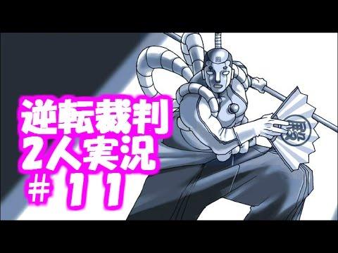 カプコンTV!#22 絶賛配信中『大逆転裁判 -成歩堂龍ノ介の冒險-』体験版紹介!