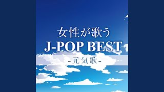 Provided to YouTube by TuneCore Japan それが大事 (Cover ver.) · Woman Cover Project 女性が歌うJ-POP BEST -元気歌- ℗ 2020 W.C.P Released on: ...