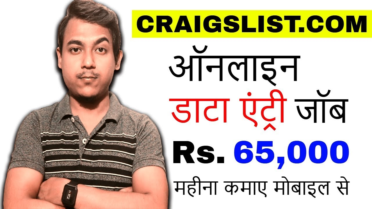 Craigslist online Data Entry jobs - How to find and apply ...