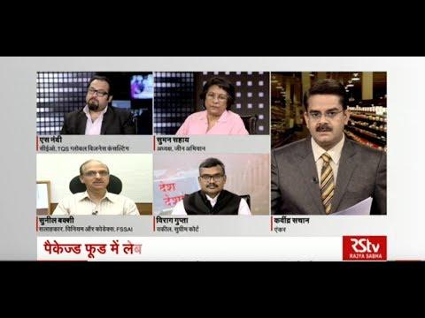 Desh Deshantar: पैकेज्ड फ़ूड - नए नियम  | New guidelines for packaged food