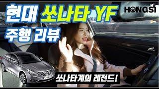 현대 YF쏘나타 시승기!  택시처럼 쏠라면 이거지~  …