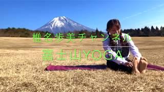富士山ヨガ〜下半身スチレッチ〜 椎名歩美チャンネル